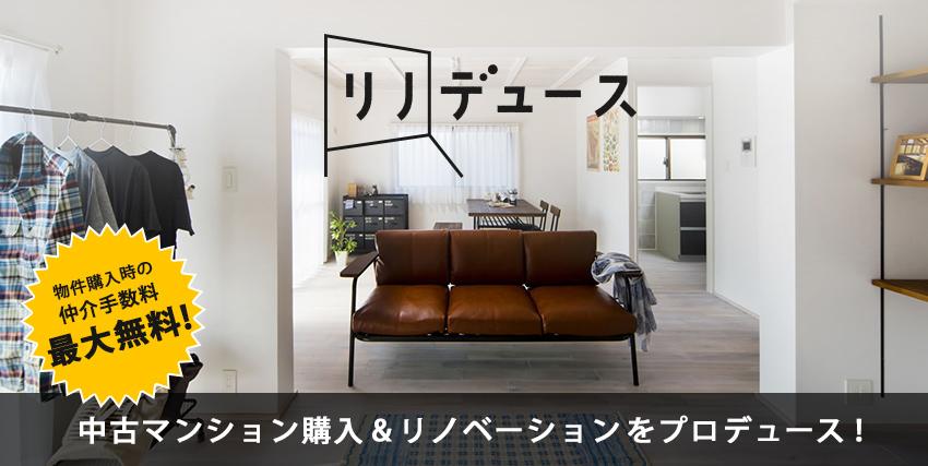 物件購入時の仲介手数料が最大無料! 中古マンション購入×リノベーションをプロデュース!