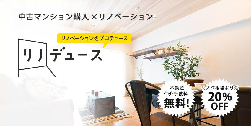 中古マンション購入×リノベーションならリノデュース。仲介手数料が無料0円! リノベ相場よりも20%OFF!