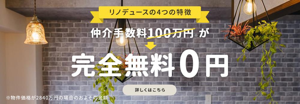 中古物件購入時の仲介手数料が完全無料 0円