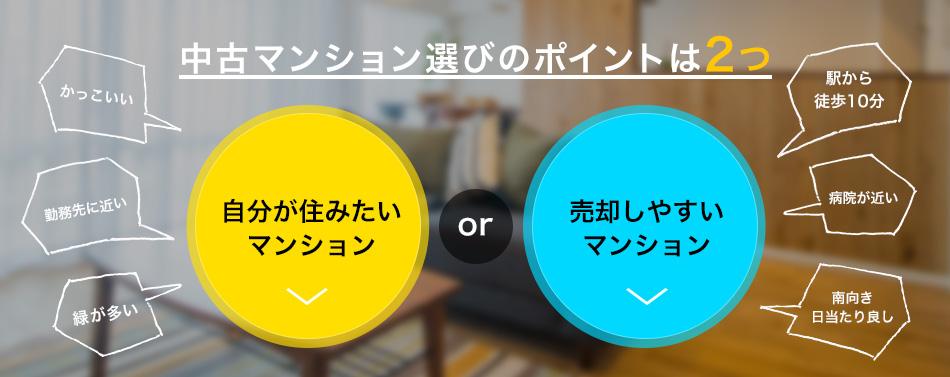中古マンション選びのポイントは2つ「自分が住みたいマンション」or「売却しやすいマンション」
