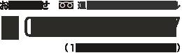 通話料無料フリーダイヤル0120-808-177 受付時間10:00〜20:00(定休日なし)