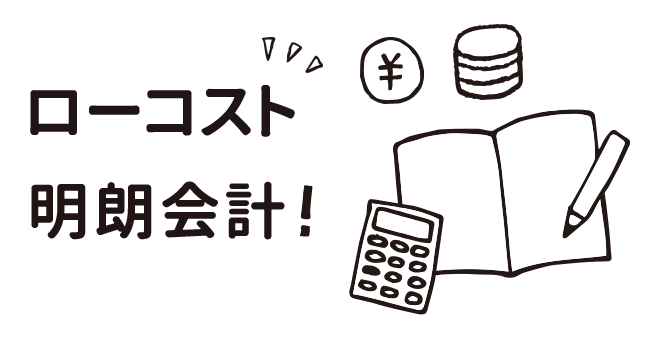 ローコスト・明朗会計