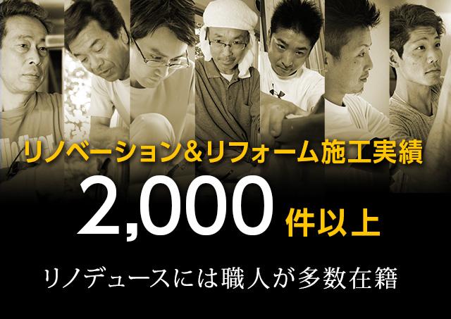 リノベーション施工実績2000件以上(業界トップクラス)