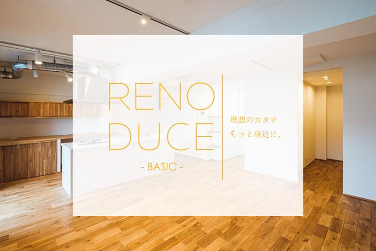 RENODUCE BASIC リノデュース ベーシック