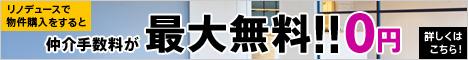 リノデュースで物件購入をすると仲介手数料が最大無料!!0円 詳しくはこちら