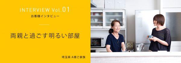 リノベのお客様インタビュー vol.1