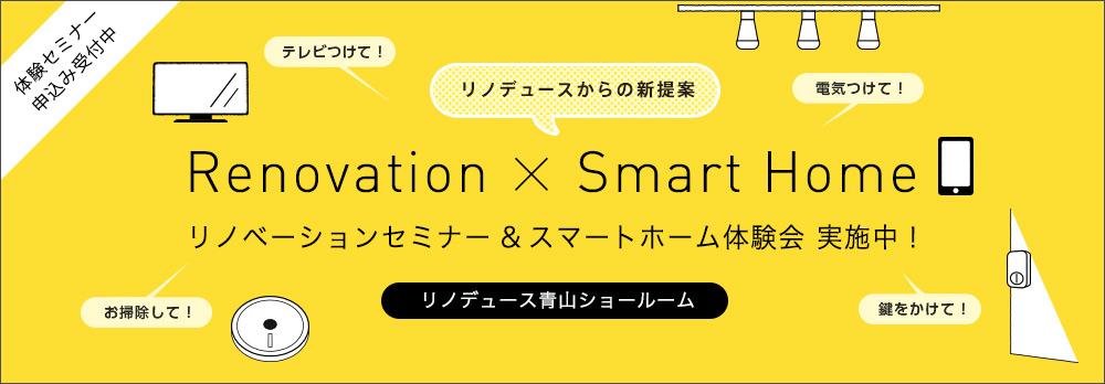リノベーションセミナー&スマートホーム体験会 実施中!