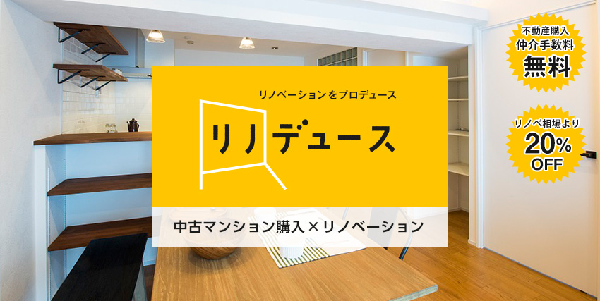中古マンション購入×リノベーションならリノデュース。 不動産購入の仲介手数料無料! リノベ相場よりも20%OFF!