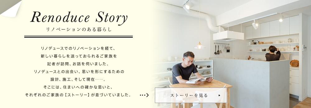 リノベーションのある暮らし リノデュースストーリー