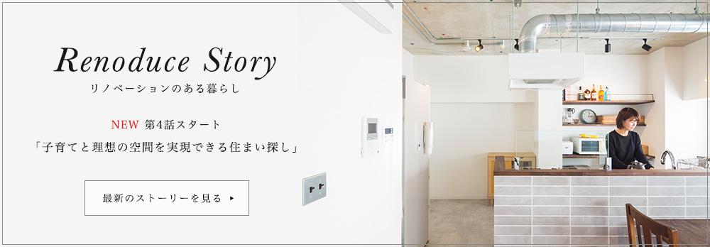 リノデュースストーリー 第4話