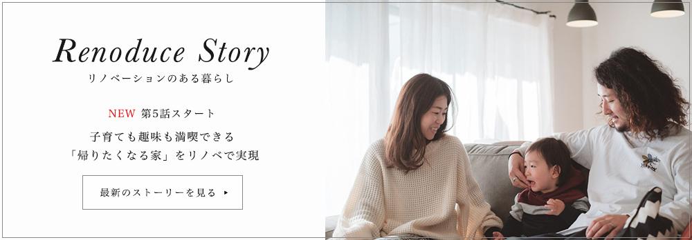 リノデュースストーリー 第5話