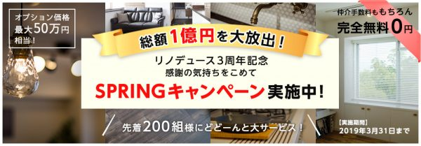 総額1億円を大放出!SPRINGキャンペーン実施中!