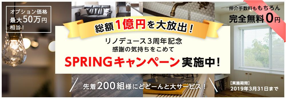 総額1億円を大放出! リノデュース3周年記念感謝の気持ちをこめてSPRINGキャンペーン実施中