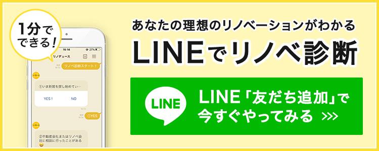 あなたの理想のリノベーションがわかる LINEでリノベ診断