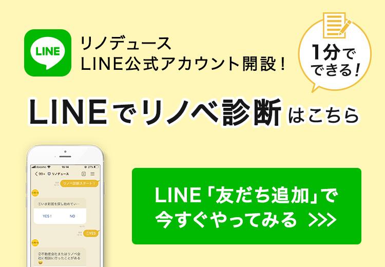 1分でできる! リノデュースLINE公式アカウント開設! LINEでリノベ診断はこちら