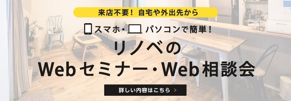 来店不要! 自宅や外出先からリノベの Webセミナー  ・Web相談会