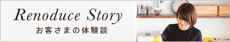 リノデュースストーリー お客様の体験談