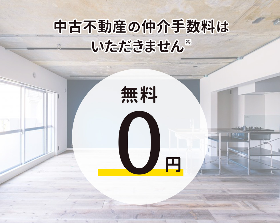 中古不動産の仲介手数料無料0円