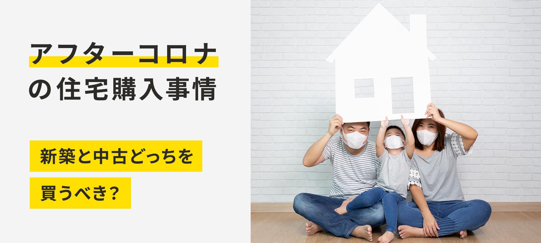 アフターコロナの住宅購入事情